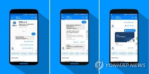 Key menus of Yonhap News Agency's chatbot service. (Yonhap)