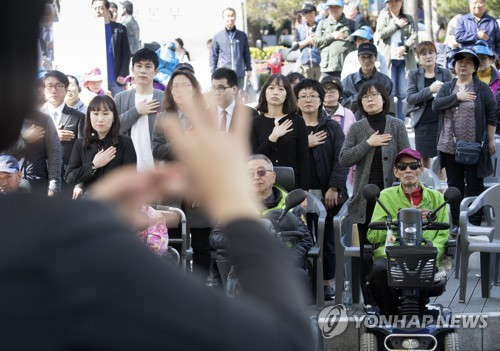 A ceremony marking the Day of People with Disability is under way in downtown Seoul on April 19, 2017. (Yonhap)