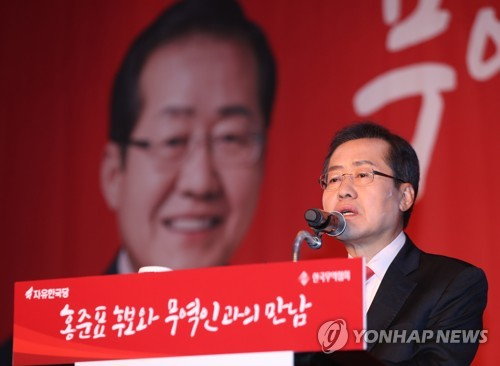 Hong Joon-pyo, the presidential candidate of the conservative Liberty Korea Party, speaks during a meeting with local exporters in Seoul on April 21, 2017. (Yonhap)