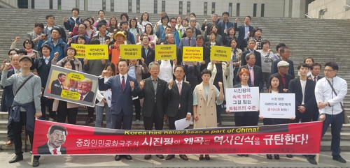 "Members of history-related bodies rally in downtown Seoul on April 21, 2017, to protest against Chinese President Xi Jinping over his reported remark that Korea ""used to be a part of China."" (Yonhap)"