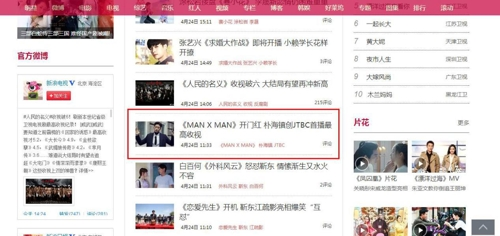 "This image captured from Sina.com's entertainment website on April 24, 2017, shows the new JTBC show ""MAN x MAN"" featured as headline news. (Yonhap)"