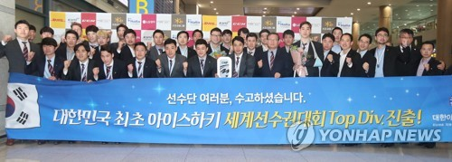 Members of the South Korean men's hockey team pose for pictures at Incheon International Airport on April 30, 2017,  after qualifying for the 2018 International Ice Hockey Federation World Championship. (Yonhap)