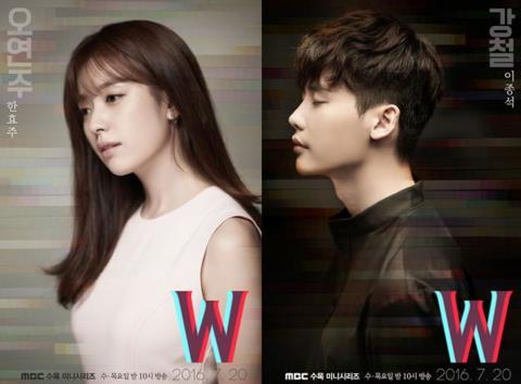 "This composite photo provided by MBC shows promotional posters for the broadcaster's 2016 drama ""W."" (Yonhap)"