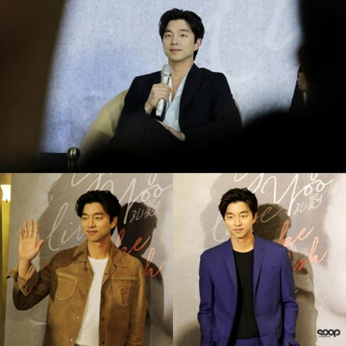 This composite photo provided by Management Soop shows South Korean actor Gong Yoo attending his first-ever fan meeting in Taiwan on April 29, 2017. (Yonhap)