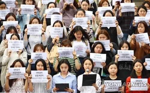 This photo, taken on May 2, 2017, shows students of Sookmyung Women's University holding a press conference in Seoul to encourage their fellow students to cast ballots in the upcoming presidential election. (Yonhap)