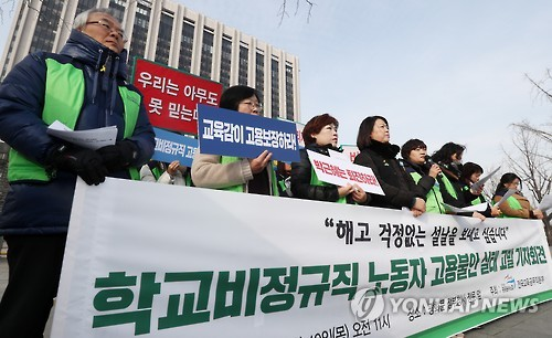 A group of civic activists hold a rally in front of the Seoul Government Complex on Jan. 19, 2017, to call for better protection of non-regular workers. (Yonhap file photo)