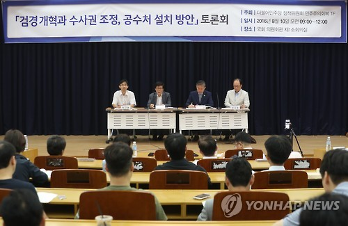 A public hearing on the reform of the prosecution and police is under way at the National Assembly in Seoul on Aug. 10, 2016. The hearing was organized by the Democratic Party. (Yonhap file photo)