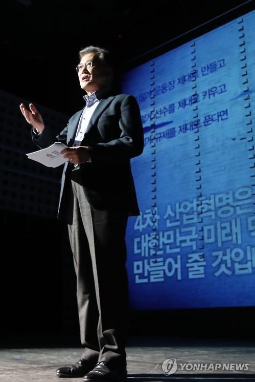 Moon Jae-in delivers a keynote speech at a forum on the fourth industrial revolution in Seoul on Feb. 2, 2017. (Yonhap)