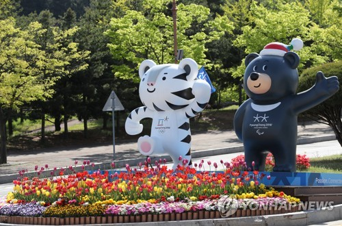 Soohorang (L) and Bandabi, the official mascots of the 2018 PyeongChang Winter Olympics and Winter Paralympics, stand before Gangneung City Hall in Gangneung, Gangwon Province, on April 25, 2017. Gangneung will host ice events during the Olympic Games. (Yonhap)