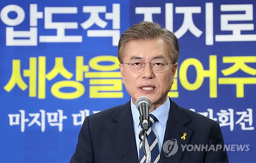 "In this photo taken on May 8, 2017, Moon Jae-in of the Democratic Party calls for ""overwhelming"" support from voters ahead of the presidential election during a press conference held at the party's headquarters in Yeouido, Seoul. (Yonhap)"