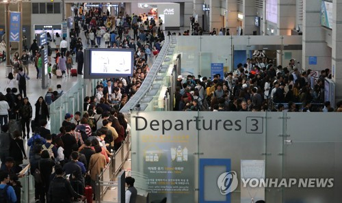 This file photo shows travelers at Incheon International Airport, South Korea's main gateway. (Yonhap)