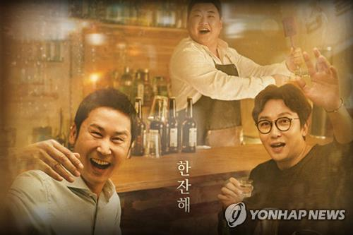 "A promotional image of tvN's bar-themed talk show ""Life Bar"" (Yonhap)"