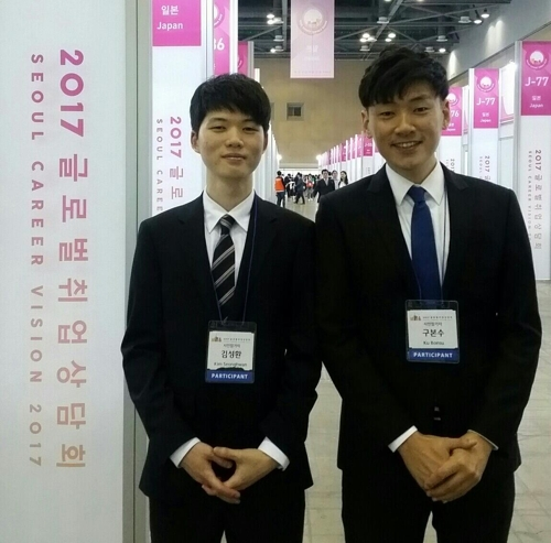 In this photo taken on May 11, 2017, Ku Bon-su (R) and Kim Seong-hwan pose after an interview with Yonhap News Agency during the Seoul Career Vision 2017 held at KINTEX exhibition hall in Ilsan, just northwest of Seoul, last week. (Yonhap)
