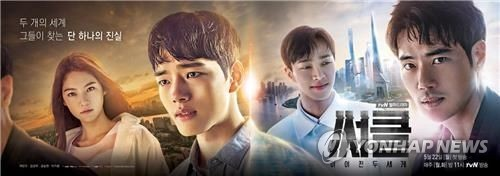 """A promotional image for tvN's new sci-fi drama series """"Circle."""""""