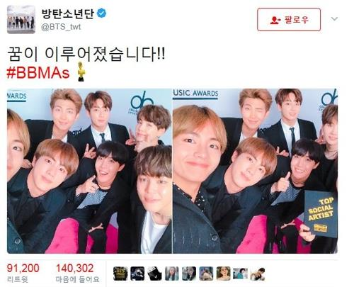 """In this image taken from BTS' Twitter page on May 22, 2017, BTS says """"Dream came true!!"""" after being chosen the Top Social Artist by the Billboard Music Awards. (Yonhap)"""