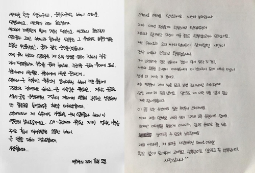 This composite photo shows handwritten letters from Sistar's Hyolyn and Bora. (Yonhap)