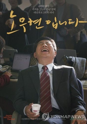 """A promotional poster for the Korean documentary film """"Our President."""" (Yonhap)"""
