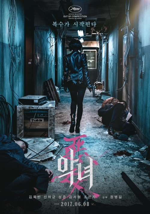 "The above image provided by the New Entertainment World shows a promotional poster for the Korean action film ""The Villainess."" (Yonhap)"