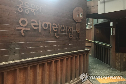"South Korea's first ""shared"" child care center (Yonhap)"