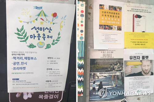 Bulletin boards in which villagers share community news (Yonhap)