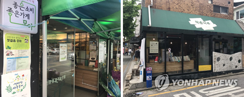 Food cooperative (L) and community cafe (Yonhap)