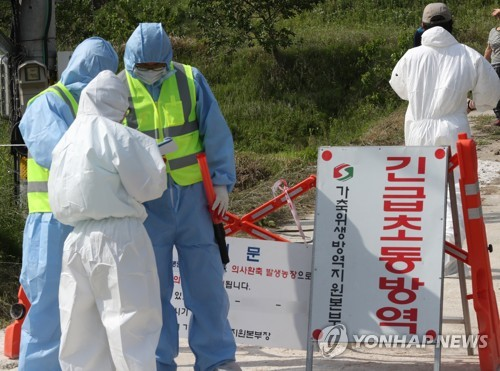 Health authorities in Gunsan, North Jeolla Province quarantine a chicken farm on June 3, 2017, after a suspected case of avian influenza was reported. (Yonhap)