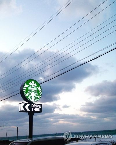 Starbucks operates a drive-thru store on the southern resort island of Jeju. (Yonhap)