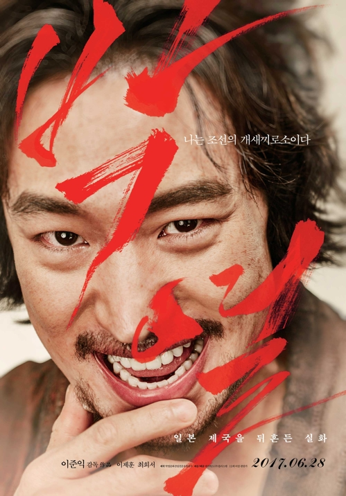 "This image released by Megabox Plus M is a promotional poster for ""Anarchist from Colony."" (Yonhap)"