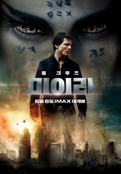"This image released by UPI Korea shows a promotional poster for ""The Mummy."" (Yonhap)"