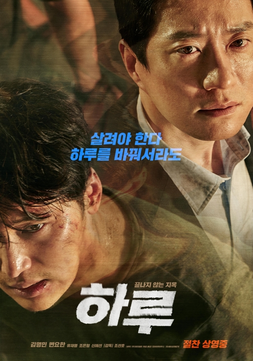 "This photo released by CGV Arthouse shows a promotional poster for ""A Day."" (Yonhap)"