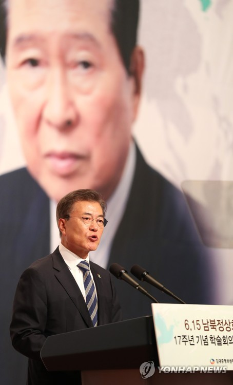 President Moon Jae-in gives a congratulatory speech at a ceremony in Seoul marking the 17th anniversary of the inter-Korean summit on June 15, 2017. (Yonhap)