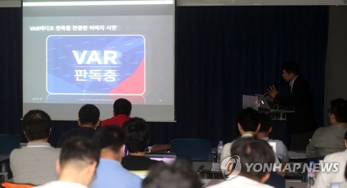 An official at the K League, South Korea's pro football competition operator, explains the video assistance review (VAR) system to reporters at the Korea Football Association House in Seoul on June 19, 2017. (Yonhap)