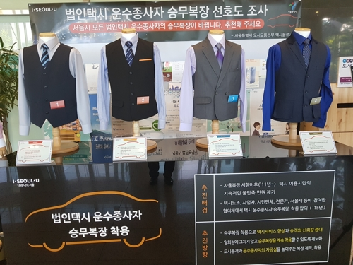 This photo provided by the Seoul Metropolitan Government on June 19, 2017, shows uniform candidates for the city's corporate taxi drivers. (Yonhap)