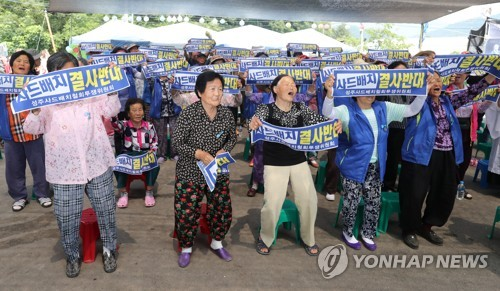 Soseong-ri villagers demand the withdrawal of the Terminal High Altitude Area Defense system in a protest rally on May 31, 2017. (Yonhap)