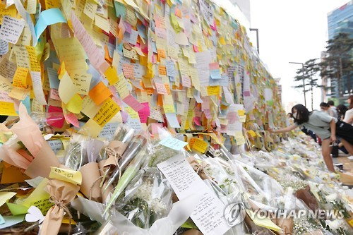 This file photo, taken on May 22, 2016, captures a wall near Gangnam Station, south of Seoul, filled with notes with words of consolation from citizens for a 23-year-old woman who was killed by a stranger in a random murder earlier in the month. The suspect, surnamed Kim, told police that he picked the victim by chance because he held grudges against women. (Yonhap)