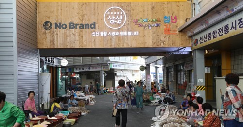 This photo provided by E-Mart Inc. shows the entrance to its new store in the Sunsan Traditional Market in Gumi on June 27, 2017. (Yonhap)