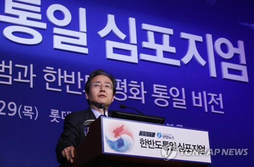 Shin Bong-kil, a professor at Yonsei University's Graduate School of International Studeis, gives an presentation during a forum co-hosted by Yonhap News Agency and the Ministry of Unification on June 29, 2017. (Yonhap)