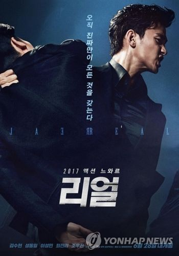 "A promotional image for ""Real"" (Yonhap)"