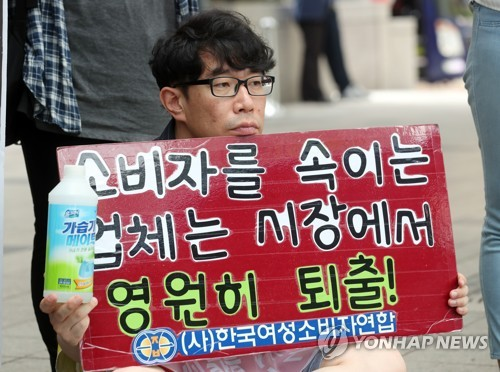 This photo, taken on June 26, 2017, shows a member of a civic group calling for a probe into a toxic humidifier disinfectant scandal in Seoul. (Yonhap)