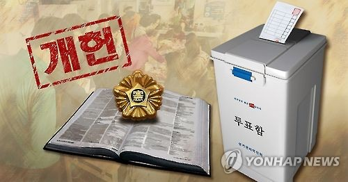 A constitutional revision in South Korea. (Yonhap)