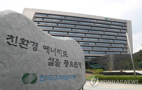 This photo taken on July 14, 2017, shows the headquarters of </p><p>the Korea Hydro & Nuclear Power Co. (KHNP) in Gyeongju, North Gyeongsang Province.
