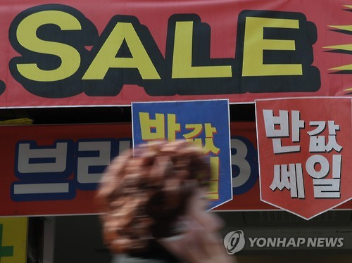 In this file photo taken on March 2, 2017, banners hung at a clothes shop in Seoul's Namdaemun Market advertise a 50 percent sale. (Yonhap)