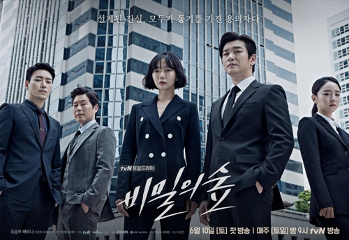 """A promotional image for tvN's """"Stranger"""" (Yonhap)"""