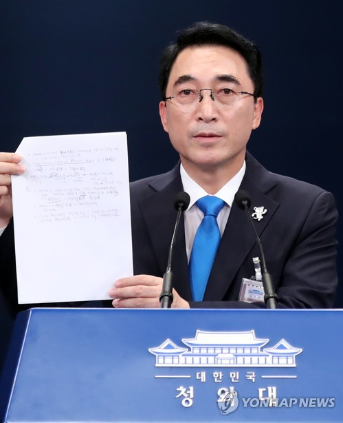 Presidential office Cheong Wa Dae spokesman Park Soo-hyun shows part of the documents purported to have been written by the previous Park Geun-hye government regarding the controversial merger of two Samsung affiliates in 2015, at a press briefing on July 14, 2017. (Yonhap)