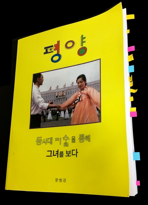 """This image provided by BG Muhn shows a book with a temporary title which is roughly being translated as """"Meeting her through Contemporary Art"""" that the professor has been working on. (Yonhap)"""