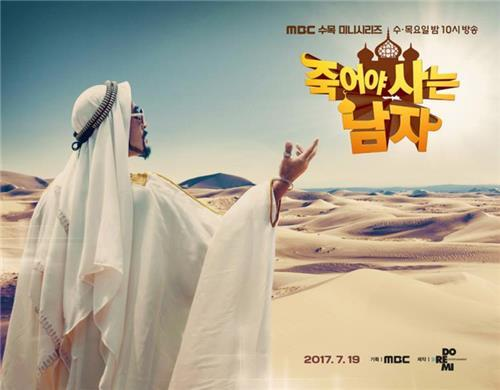 "Promotional image for MBC TV's ""Man Who Dies to Live"" (Yonhap)"