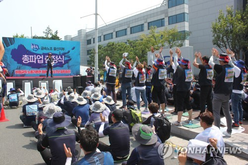 In this photo taken on July 13, 2017, unionized workers at Hyundai Motor's Ulsan plants vow to go on strike if wage talks with the company breaks up. (Yonhap)