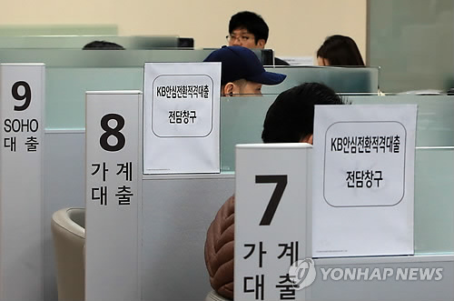 This undated photo shows people asking questions at a KB Kookmin Bank counter. (Yonhap file photo)