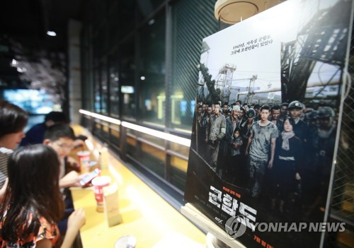 "Moviegoers wait at a theater in Seoul on July 26, 2017, to see the new movie ""The Battleship Island"" that opened across South Korea. The film depicts Koreans' desperate attempt to escape coal mines on Japan's Hashima Island, where they were forced to work during World War II, when Korea was a colony of Japan. (Yonhap)"