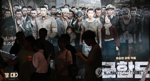 "Moviegoers wait at a theater in Seoul on July 26, 2017, to see the new movie ""The Battleship Island"" that opened across South Korea. (Yonhap)"